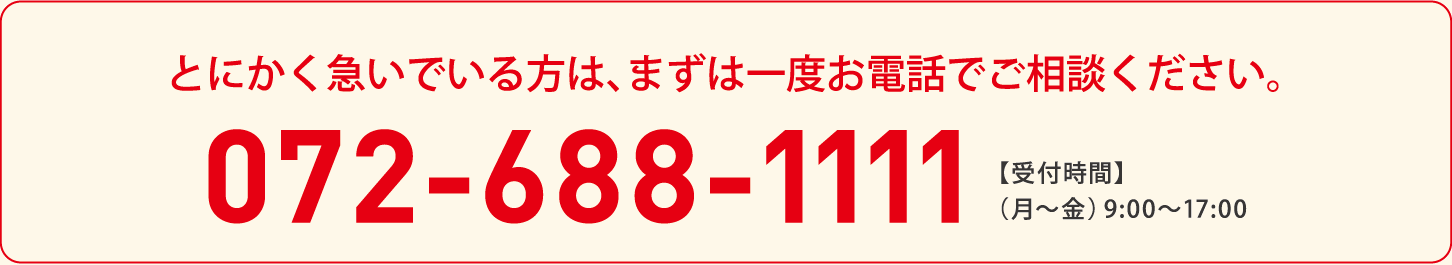 072-688-1111【受付時間】(月~金)9:00~17:00